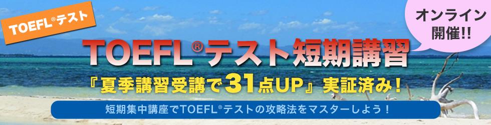 TOEFL短期講習