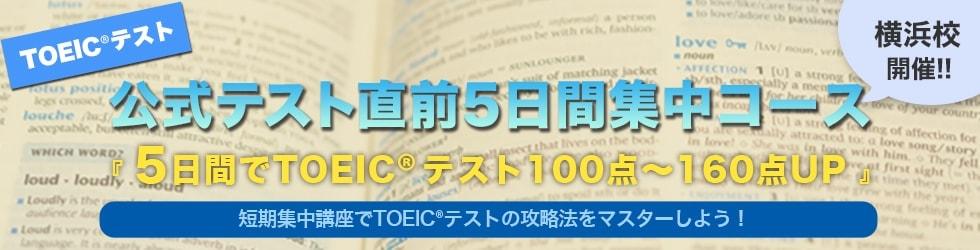 公式テスト直前5日間集中コース 『 短期集中講座で100点~160点アップ 』
