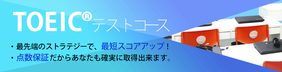 TOEIC攻略コース